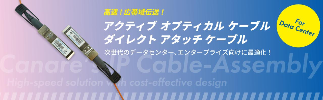 カナレ電気のAOCケーブル
